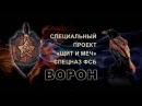 Щит и меч Спецназ ФСБ Ворон 2017 Боевик фильм русские фильмы Новые фильмы 2017