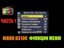 Nikon D3100 ФУНКЦИИ МЕНЮ РУКОВОДСТВО ДЛЯ НАЧИНАЮЩИХ Часть 1