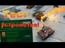Танки онлайн   ТЕСТ УСТРОЙСТВА НА ЖИГУ! Let's play №179