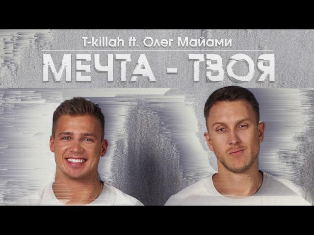 T killah ft Олег Майами Мечта твоя Премьера трека 2017