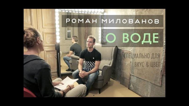 Роман Милованов - о воде   Интервью ВкусЦвет