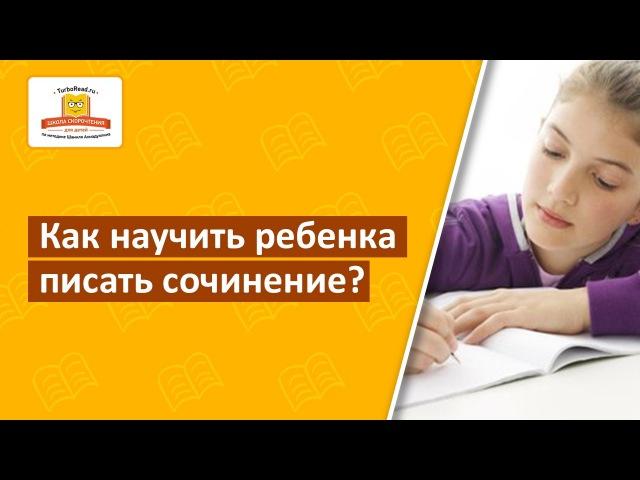 📝 Как научить ребенка писать сочинение? Методика на базе интеллект-карт [Школа скорочтения]