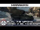 8lvl 7.5 урона нанес и 9к танканул, хватит ли этого для победы? World of Tanks #worldoftanks #wot #танки — [http://wot-vod.ru]