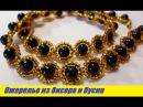 Шикарное Ожерелье из Бисера и Бусин Мастер Класс Чокер Chic Necklace of Beads and Beads Master Class