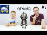 Машинариум  приключения маленького робота. Часть 1. Прохождение игры Machinarium. Ка ...