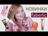 Новинки Faberlic весны 2016
