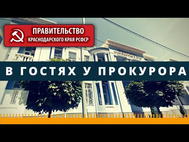 Должностные лица Правительства Краснодарского края РСФСР/СССР беседуют с прокурором г. Сочи