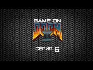 GAME ON: Doom 2 Серия 6 Дробилки
