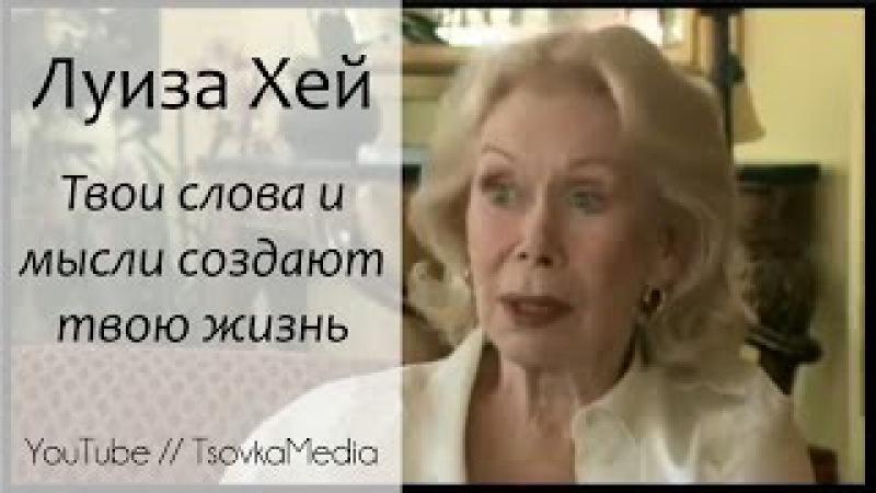 Луиза Хей ~ Твои слова и мысли создают твою жизнь   Louise Hay interview   TsovkaMedia