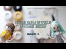 Вяжем Кукол Крючком | Ореховый Мишка | Выпуск 4 | Малышка-школьница. Часть 3