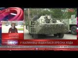 Последние новости из регионов Украины 08.07.16
