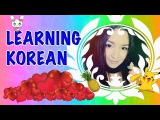 LEARNING KOREAN RUNA KIM LESSON 16