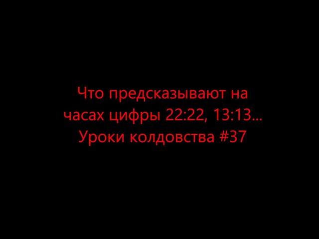 Что предсказывают на часах цифры 22:22, 13:13... Уроки колдовства 37