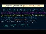 Уравнение с двумя модулями #3