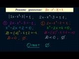Уравнение с модулем #4