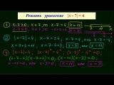 Уравнение с модулем #1