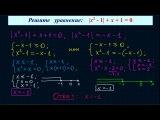 Уравнение с модулем #5