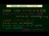 Уравнение с модулем #3