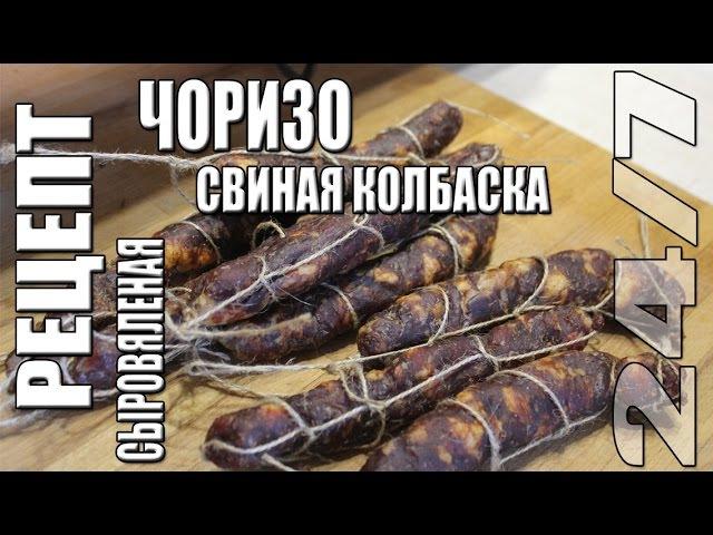 Рецепт. Свиная сыровяленая колбаска – Чоризо.