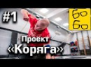 Встряска-3 с Русланом Акумовым или ММА для ботаника! Реалити-шоу Проект Коряга