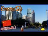 Прощай, Китай! Гуйлинь, Гуанчжоу. Навстречу Солнцу Автостопом 54