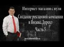 Интернет магазин с нуля 025 Создание рекламной компании в Яндекс Директ часть 5