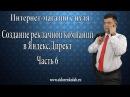 Интернет магазин с нуля 026 Создание рекламной компании в Яндекс Директ часть 6