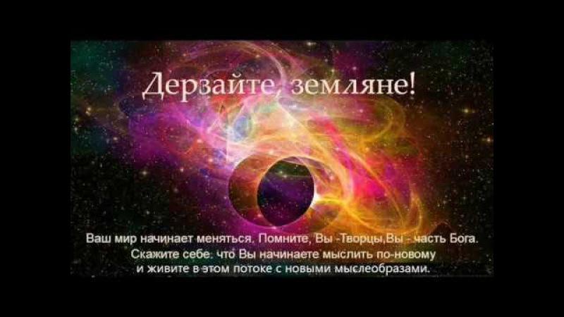 Ченнелинг 22.01.17 Галактический Совет-Тасачена
