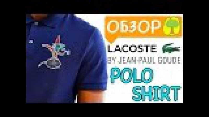 LIShop Lacoste By Jean Paul Goude обзор Lacoste By Jean Paul Goude review