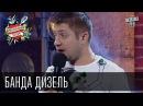 Бойцовский клуб сезон 6 Банда Дизель