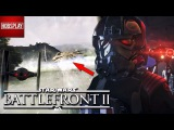 Разбор и анализ трейлера Star Wars Battlefront 2