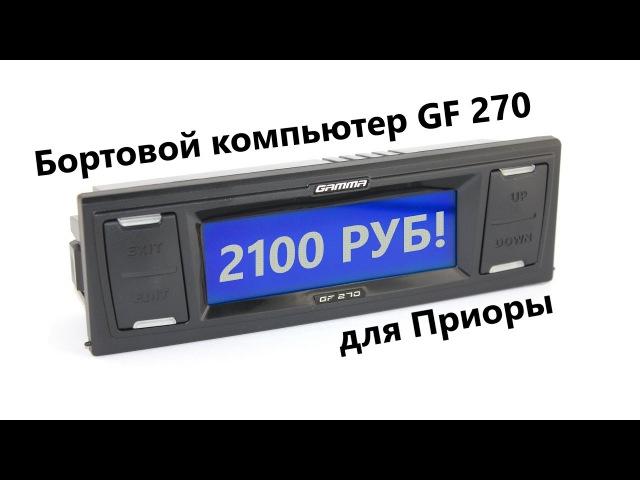 Бортовой компьютер GF 270 для Приоры, ВАЗ 2110-12 и 2107 со скидкой 59