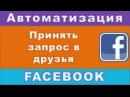 👨 Принять запросы в друзья - facebook/фейсбук