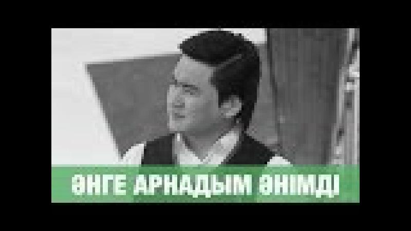 ТОРЕГАЛИ ТОРЕАЛИ - АНГЕ АРНАДЫМ АНИМДИ (премьера песни) 2016
