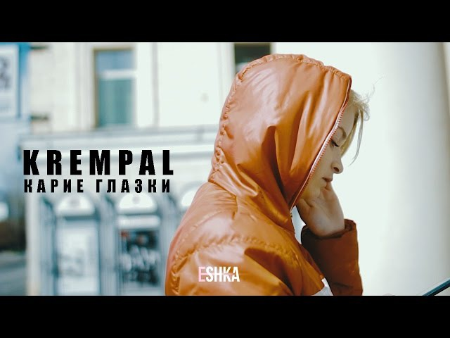 Krempal - Карие глазки (премьера клипа, 2017)