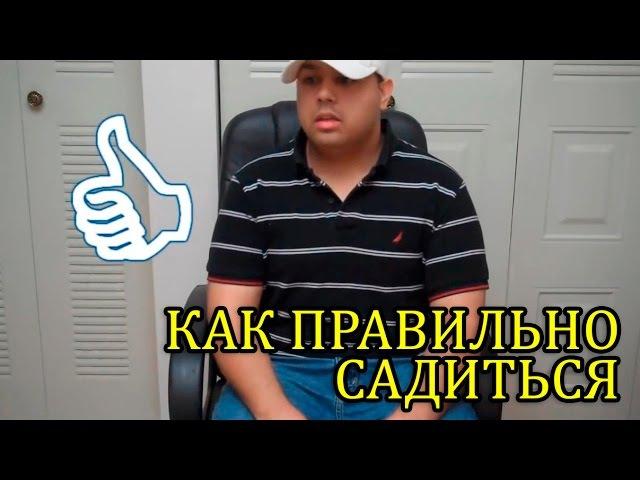 Как Правильно Садиться (Перевод How To Sit Down by DashieXP)