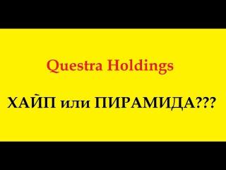 Questra Holdings - Хайп или Пирамида? Мнение ЭКСПЕРТА (Звук высокого качества)