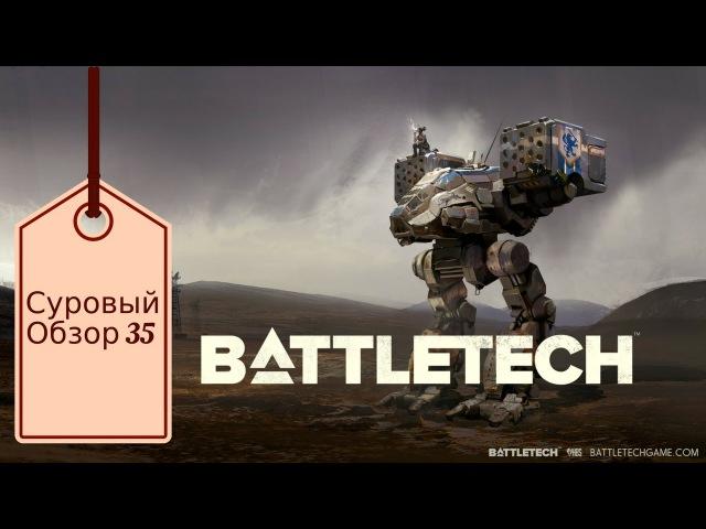 Обзор Battletech. Превью долгожданной битвы здоровых консервов