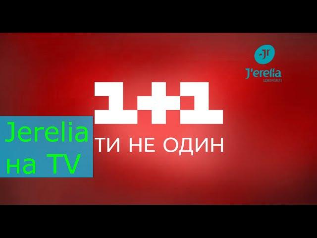 ДЖЕРЕЛИЯ на 1 1 Украинский производитель
