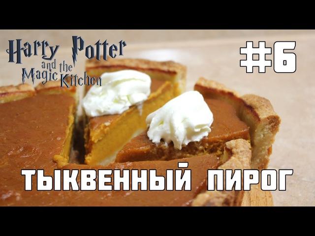 6 Тыквенный пирог - Harry Potter and the Magic Kitchen - Кухня Гарри Поттера