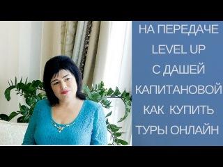 LevelUp. Людмила Ткачева. Туризм с Advant Travel