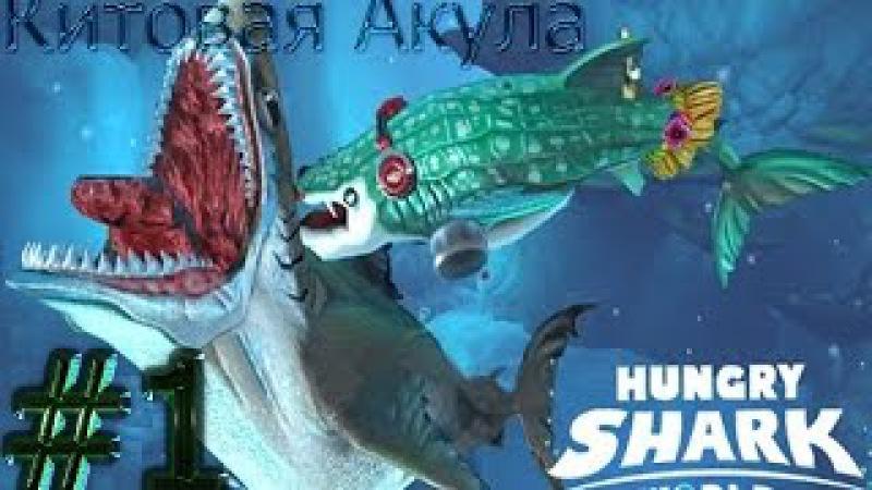 Hungry Shark World - Лучшая мобильная игра про акул - прохождение и обзор №1 этап (Whale Shark)