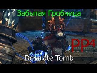 Подробный гайд Забытая Гробница (Desolate tomb)