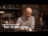 Дмитрий Goblin Пучков про хф