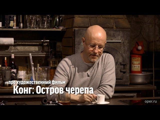 Дмитрий Goblin Пучков про х/ф Конг: Остров черепа