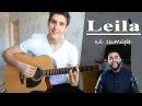 Jah Khalib feat. Маквин - LEILA (Пацанский Кавер под Гитару)/ Leila lo - альбом Если чё, я Баха
