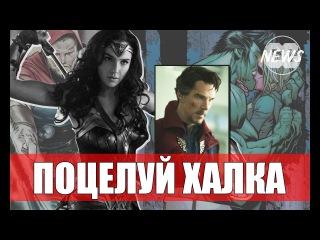 CG News: Смерть Людей Х и Мстителей. Поцелуй Халка. Трейлер Чудо Женщины. Сборы Доктора Стренджа