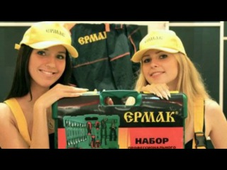 Ermak/Galamart - ERMAKova