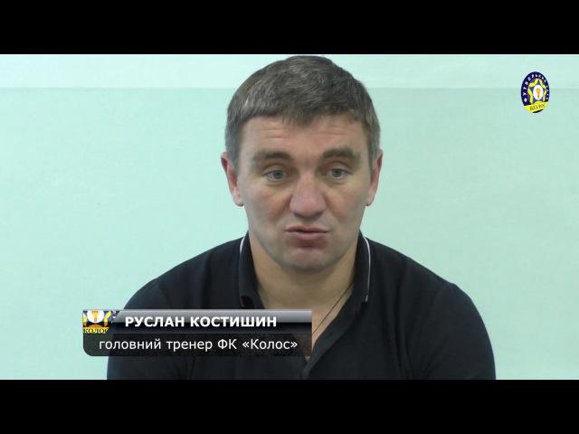 Післяматчевий коментар Руслана Костишина