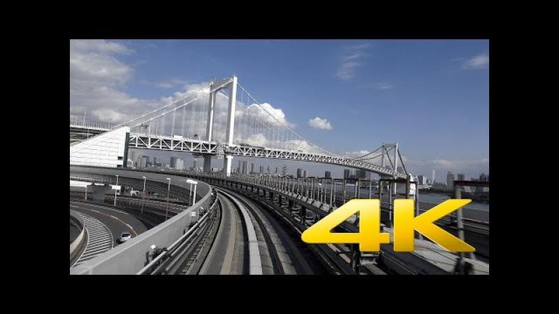Daiba to Shimbashi - Yurikamome Line - Tokyo - 台場駅~新橋駅 - 4K Ultra HD